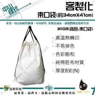 客約商品-客製化帆布束口袋 8N 34cmX41cm(客製化帆布束口袋)