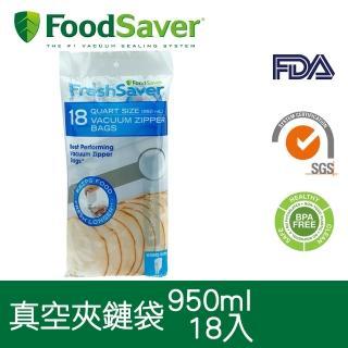 【75折加購】美國FoodSaver-真空夾鍊袋18入裝 950ml