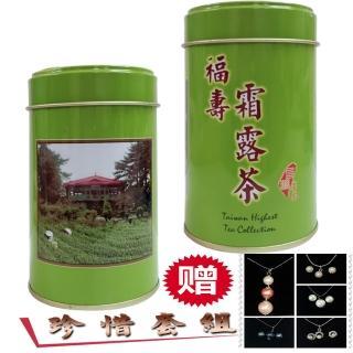 【惠鑽銓】台灣頂級福壽霜露極品高山茶葉(2斤共8罐組贈珍惜套組)