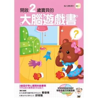 開啟2歲寶貝的大腦遊戲書