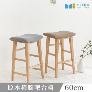【MH家居】韓國西力特實木吧台椅/高腳椅
