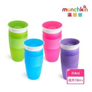 【munchkin】360度防漏杯414ml-4色