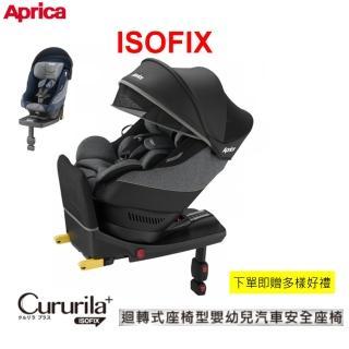 【Aprica 愛普力卡】Cururila plus0-4歲新型態迴轉式安全座椅(贈Aprica汽座保護墊+喝水訓練杯+反光貼紙)