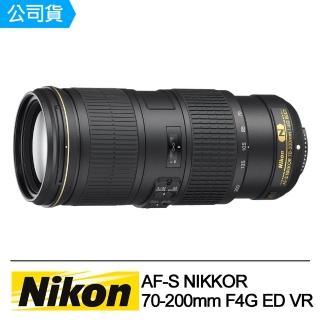 【Nikon 尼康】AF-S NIKKOR 70-200mm F4G ED VR(國祥公司貨)