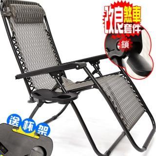 無重力躺椅-送杯架(C022-950)
