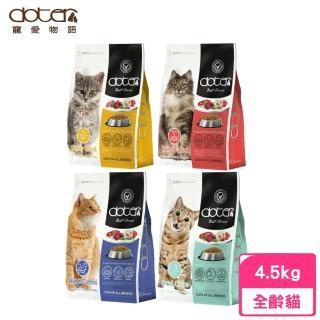 【寵愛物語】腸胃保健專用貓飼料《毛髮亮麗/化毛保健/體態管理》4.5kg(贈 外出試吃包*3)