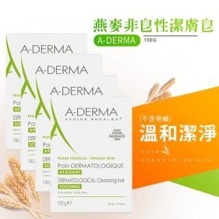 【A-DERMA 艾芙美】燕麥非皂性潔膚皂 100g-3+1入
