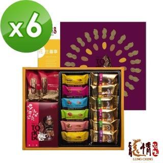 【龍情】巧香禮盒*六盒(桃園伴手禮第一品牌)