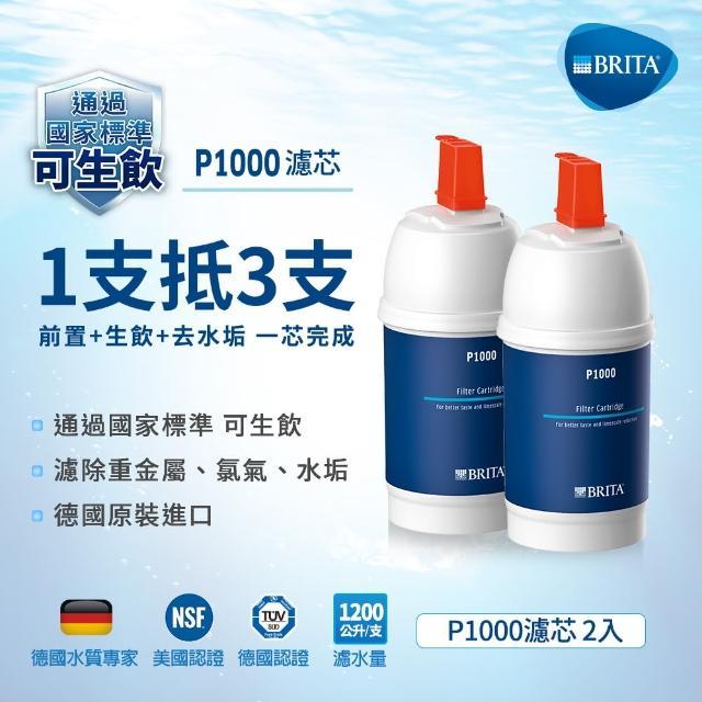 【BRITA】P1000硬水軟化型濾芯(二入)/