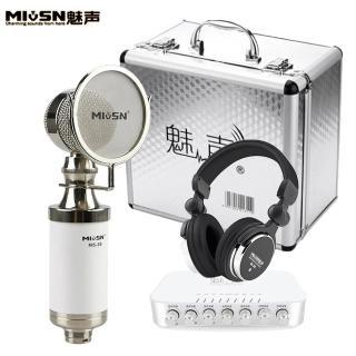 【魅聲】T8-2-320音效卡 電音功能 直播電容麥克風(耳罩式耳機 附鋁盒箱)