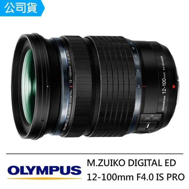 【回函送禮券2000元- OLYMPUS】M.ZUIKO DIGITAL ED 12-100mm F4.0 IS PRO(12100 公司貨)