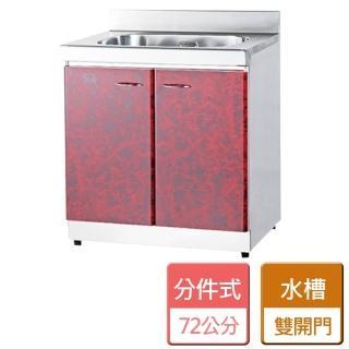 【分件式廚具】不鏽鋼分件式廚具(ST-72單槽洗台)