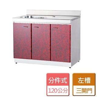 【分件式廚具】不鏽鋼分件式廚具(ST-120單槽洗台)
