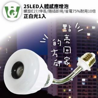 【U want】25LED感應燈泡(可彎螺旋型正白光)