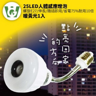 【U want】25LED感應燈泡(可彎螺旋型暖黃光)