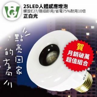 【U want】25LED感應燈泡(標準E27螺旋型正白光)