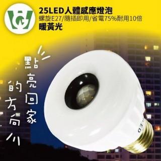 【U want】25LED感應燈泡(標準E27螺旋型暖黃光)