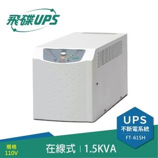 【FT飛碟】On Line 1.5KVA 在線式UPS(低噪音/低頻設計/ECO節能省電)