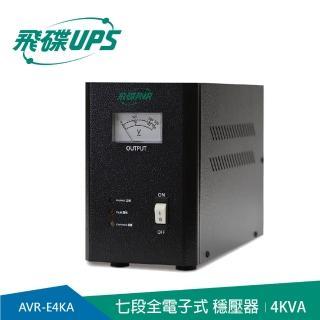 【FT飛碟】4KVA 七段全電子式穩壓器(穩壓功能/雷擊突波吸收/大電表面板)