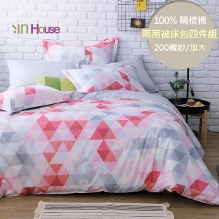 【IN-HOUSE】pink prism -200織紗精梳棉-兩用被床包組(加大)
