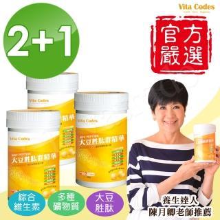 【Vita Codes】大豆胜太群精華罐裝450g附湯匙+線上食譜-陳月卿推薦(買2送1-超值組)