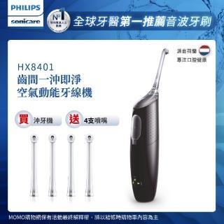 【Philips 飛利浦】高效空氣動能牙線機/沖牙機 HX8401/03
