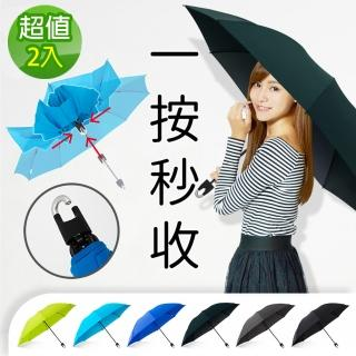 【TDN】收的妙_速乾自收反向折傘 超值2入組
