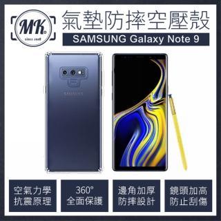 【MK馬克】Samsung Note9 防摔氣墊空壓保護殼 手機殼 空壓殼 氣墊殼 防摔殼
