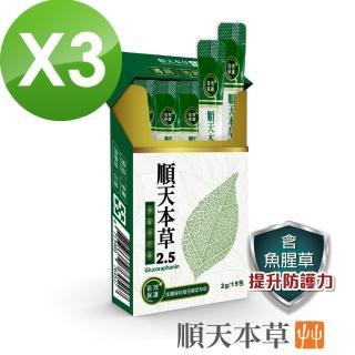 【順天本草】順天本草2.5 三盒組(15入/盒X3)