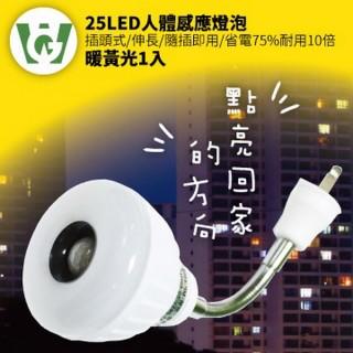 【U want】25LED感應燈泡(可彎插頭型暖黃光)