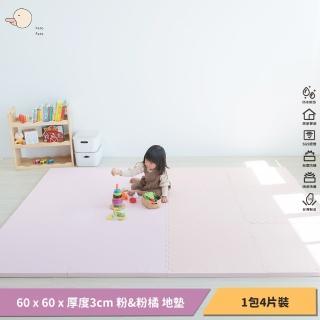 【Pato.Pato】嬰幼兒專用馬卡龍64*64*3cm加厚雙色巧拼地墊粉/橘款(一包4片附贈8個邊條)
