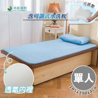 【格藍傢飾】雲彩涼感3D立體透氣單人床墊&水洗枕(4cm)