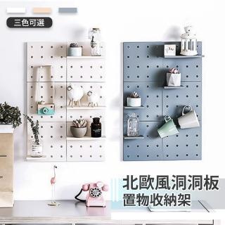 【家適帝】北歐風DIY牆面收納洞洞板/置物架(2入)
