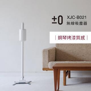 【正負零±0】電池式無線吸塵器 XJC-B021(白色)