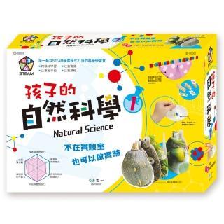 【世一】孩子的自然科學實驗1(STEAM教育新概念)