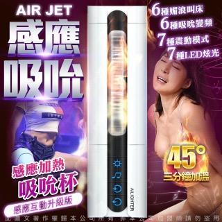 【艾萊特AILIGHTER】吮吸杯 6頻智能吮吸6種床叫發聲飛機杯 感應加熱震動款(吸吮+加熱+感應震動+感應發音)