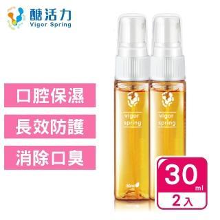 【Vigor Spring 醣活力】酵素口腔噴霧30mlx2(口氣清新 天然酵素 口臭 孕婦及兒童適用 台灣製造)
