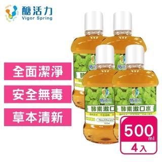 【Vigor Spring 醣活力】酵素漱口水500mlx4(不刺激 兒童漱口水 口臭 口腔潰瘍 孕婦兒童適用)
