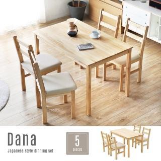 【H&D】達娜日式DIY木作餐桌椅-5件組(DIY 桌椅 餐桌 餐椅 一桌四椅)