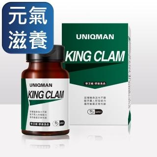 【UNIQMAN】帝王蜆 膠囊食品(60顆/瓶)