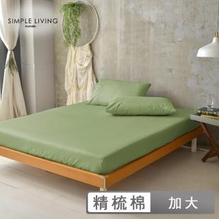 【Simple Living】加大300織台灣製純棉床包枕套組(橄欖綠)