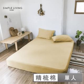 【Simple Living】單人300織台灣製純棉床包枕套組(香檳金)