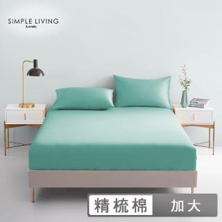 【Simple Living】加大300織台灣製純棉床包枕套組(蒂芬妮綠)