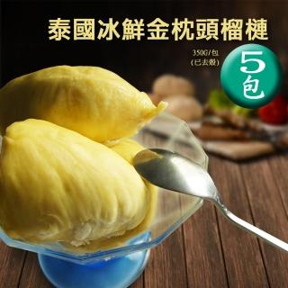 【優鮮配】泰國冰鮮金枕頭榴槤5包(350g/包)