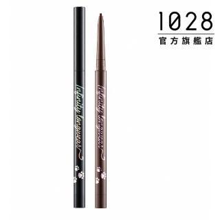 【1028】新品上市  絲滑控暈 暹羅貓眼線膠筆(二色任選)