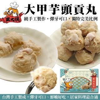 【海肉管家】陳家大甲芋頭貢丸(8盒/每盒約300g±10%)