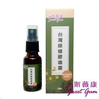 【Sweet Gum斯薇康】綠蜂膠噴霧-無酒精20ml(總類黃酮ppl含量5%)
