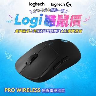 【Logitech G】PRO 無線電競滑鼠
