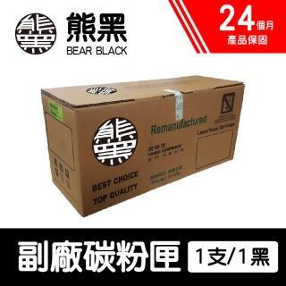 【Bear Black 熊黑】Fuji Xerox CT202137 黑色 副廠相容碳粉匣(適用 M115b/M115fs/M115w/z/P115b/w)