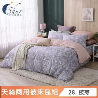 【ISHUR伊舒爾】天絲兩用被床包組_單人 雙人 加大(3M吸濕排汗技術 加高床包 風格)